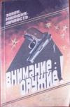 Купить книгу Кондрашов, Б.П. - Внимание: оружие! (Правовые основы применения огнестрельного оружия сотрудниками российской милиции)