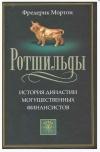 Купить книгу Мортон Фредерик - Ротшильды. История династии могущественных финансистов