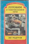 Купить книгу  - Готовим в микроволновой печи. 350 рецептов.