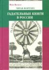 Вигзелл Фейт - Читая фортуну: гадательные книги в России (вторая половина XVIII-XX века).