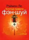 Купить книгу Ло Рэймон - Золотые правила фэн-шуй
