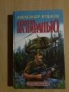 Купить книгу Бушков А. А. - Охота на пиранью