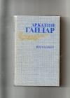 купить книгу Гайдар Аркадий - Избранное.