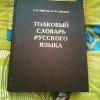Купить книгу Ожегов С. И.; Шведова Н. Ю. - Толковый словарь русского языка