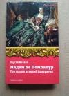Купить книгу Нечаев Сергей - Мадам де Помпадур