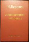 Купить книгу Николай Бердяев - О назначении человека. Опыт парадоксальной этики