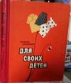 купить книгу Беляева И. Н., Владимиров Н. Н. - Для своих детей