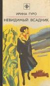 Купить книгу Гуро, Ирина - Невидимый всадник