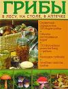 Купить книгу К. Пименов - Грибы в лесу, на столе, в аптечке