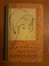 Купить книгу Ивченко И. А. - Пособие мастера - парикмахера (Дамский зал)