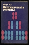 Купить книгу Вудс Р. - Биохимическая генетика. Пер. с англ.