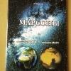 Купить книгу Шуваев Г. В. - Марсоны