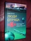 """Купить книгу Беккер К. - Люди отряда """"К"""""""