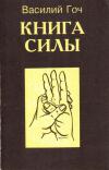 Купить книгу Василий Гоч - Книга силы