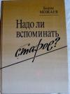 купить книгу Можаев Борис - Надо ли вспоминать старое?