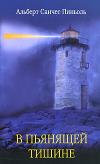Купить книгу Пиньоль, Альберт Санчес - В пьянящей тишине