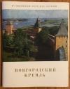 Купить книгу Кириков, Б.М. - Новгородский кремль