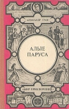 Купить книгу А. Грин - Алые паруса