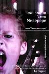 Купить книгу Жан-Кристоф Гранже - Мизерере