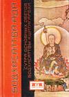 Купить книгу  - Бодхисаттва ада. Сутра Основных Обетов Бодхисаттвы Кшитигарбхи