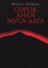 купить книгу Франц Верфель - Сорок дней Муса-дага