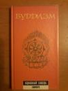 Купить книгу Торчинов Е. А. - Буддизм. Карманный словарь