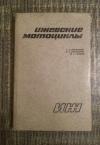 Купить книгу Микрюков, Г.С. - Ижевские мотоциклы