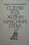 Купить книгу Александропулос, Мицос - Сцены из жизни Максима Грека