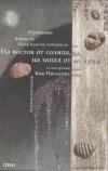 Купить книгу Му Й., Асбьернсен П. К. - На восток от солнца, на запад от луны