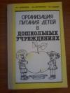 Купить книгу Алексеева А. С.; Дружинина Л. В.; Ладодо К. С. - Организация питания детей в дошкольных учреждениях