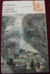 Купить книгу И. С. Тургенев - Накануне. Отцы и дети