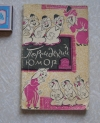 Купить книгу . - Персидский юмор 1962 г.
