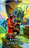 купить книгу Юлия Сергачева - Кровь драконов