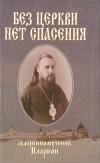 Священномученик архиепископ Иларион (Троицкий) - Без церкви нет спасения