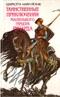 купить книгу Йонж, Шарлотта Мари - Таинственные приключения маленького герцога Ричарда