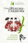 купить книгу Жукова–Гладкова Мария - Легенда о втором отражении