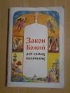 Купить книгу Куломзина С. - Закон Божий для самых маленьких