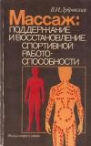 Купить книгу В. И. Дубровский - Массаж: поддержание и восстановление спортивной работоспособности
