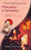 купить книгу Добровольская Юлия - Мужчины и женщина