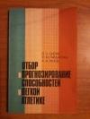 Купить книгу Сирис П. З.; Гайдарска П. М.; Рачев К. И. - Отбор и прогнозирование способностей в легкой атлетике