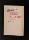 Купить книгу . Сост. А. А. Вагин - Художественная литература в преподавании новой истории (1640–1917). Хрестоматия.