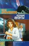 С. Лукьяненко - Осенние визиты