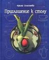 Купить книгу Ирина Селезнева - Приглашение к столу