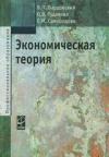 Купить книгу Бардовский, В.П. - Экономическая теория