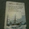 Купить книгу Верн Жюль - Путешествие и приключения капитана Гаттераса