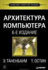 Купить книгу Таненбаум, Э. - Архитектура компьютера