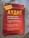 Купить книгу  - Аудит. Методические рекомендации (+ CD-ROM)