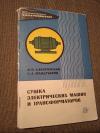 Купить книгу Алякритский И. П.; Мандрыкин С. А. - Сушка электрических машин и трансформаторов. Выпуск 398