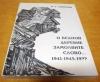 Купить книгу Анисков, В.Т. - О бедной деревне замолвите слово… 1941-1945-19??