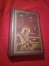 Купить книгу  - Молитвенный щит православной женщины